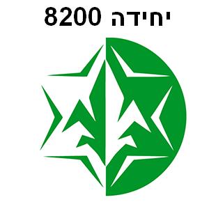 unit 8200 insignia