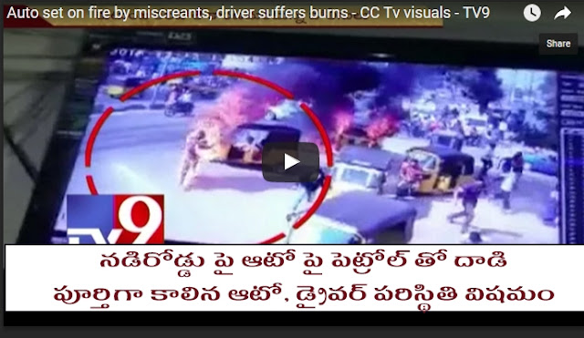 Petrol attack on auto