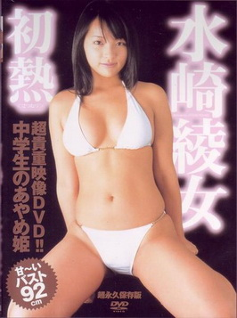 [BEV60-89] 水崎綾女 初熱 2006/03/10