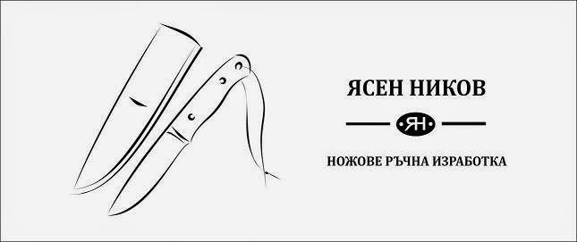 Nikovknives