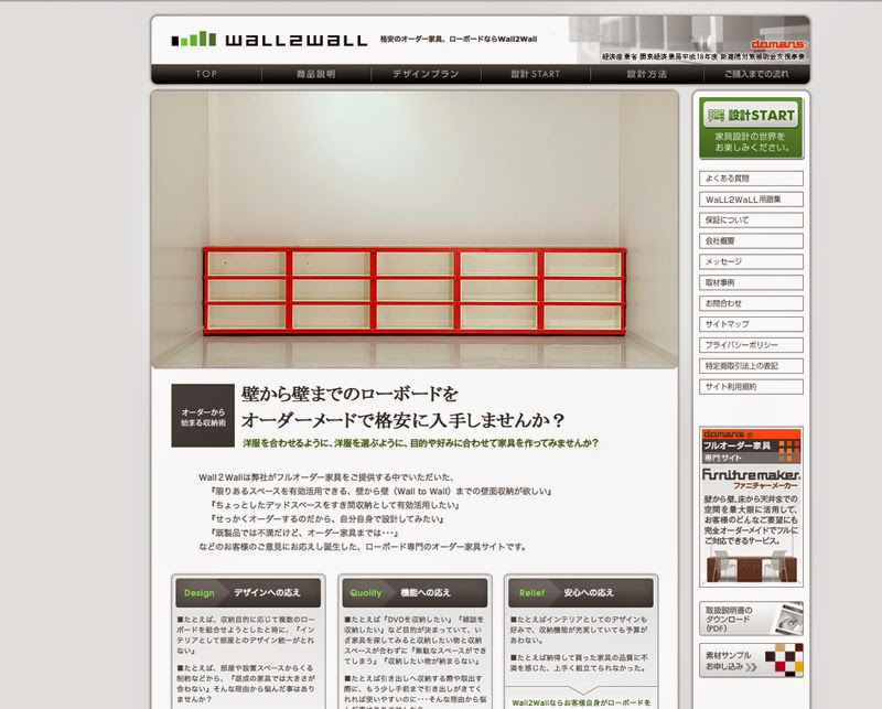 http://wall2wall.furnituremaker.jp/index.html