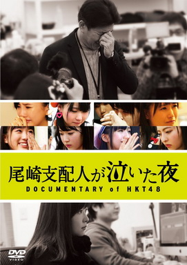 [MOVIES] HKT48 – 尾崎支配人が泣いた夜 DOCUMENTARY of HKT48 (BDISO)
