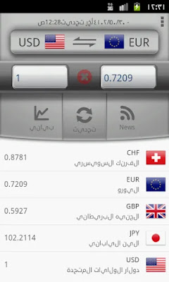 تطبيق Easy Currency Converter لتحويل unnamed+%2846%