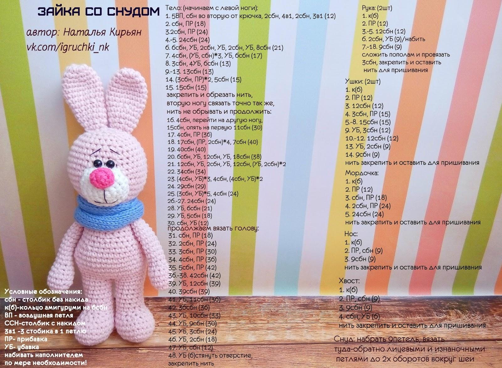 Описание вязания зайца амигуруми