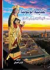 القديسة أبوللونيا