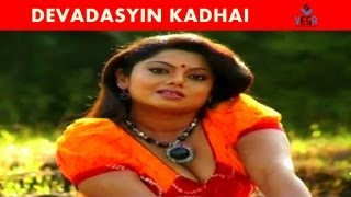 Watch Hot Adult Mallu Malayalam Movie Devadasyin Kadhai Online http://hotmallumoviesonline.blogspot.com/