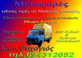 κιν.6982561130