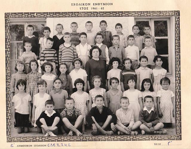 Ε΄Δημοτικό τάξη Γ΄ 1961-62