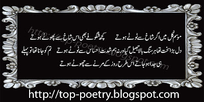 Love-Mobile-Urdu-Poetry-Message