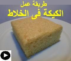 فيديو الكيكة العادية فى الخلاط بأسهل طريقة