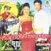 Khmer Surin Karaoke S-19 | Kondab del bong thloab chouy