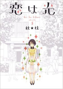 [秋枝] 恋は光 第01-05巻