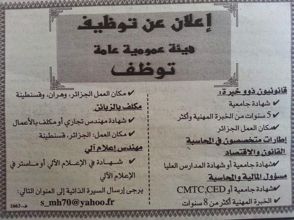قسم خاص بالمسابقات والتوظيف في الجزائر 10414901_458992544257043_7353955668121326400_n