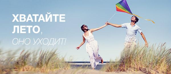 Зацепите свое лето, отправьтесь в путешествие в августе | Hook your summer
