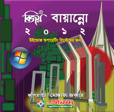 Bijoy bayanno 2012, &#2495; &#2494;&#2494;&#2509;  