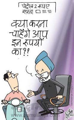 manmohan singh cartoon, Petrol Rates, common man cartoon, kbc cartoon