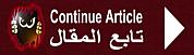 Continue Article  تابع المقال