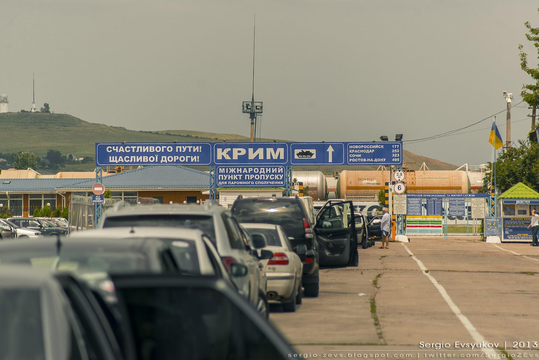 Граница Украина и России