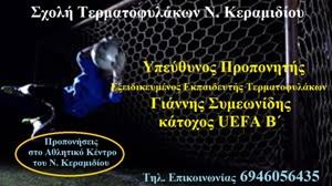 Σχολή Τερματοφυλάκων Ν. Κεραμιδίου με Υπεύθυνο Προπονητή τον Γιάννη Συμεωνίδη!