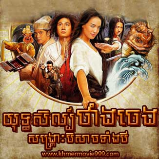 Yuthsil Thang Cheng Songkrus Beysach [1 End] Chinese Khmer Movie