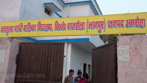 kasturba-vidyalya-bhanpur-gajraula