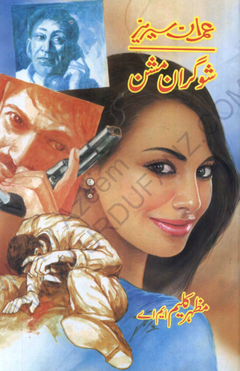 imran series by mazhar kaleem free download pdf 2012