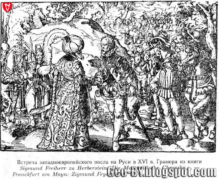Встреча немецкого посла на Руси в XVI веке