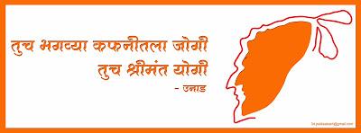 chatrapati shivaji maharaj, shivaji, unad, aakash patil, mimarathiap, 3d.patilaakash, narewadi
