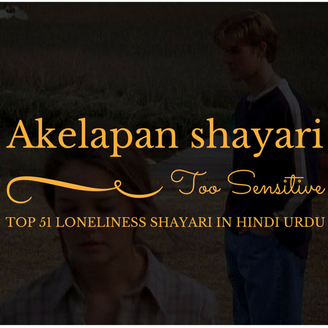top 51 most sensitive akelapan shayari in 2 and 4 lines