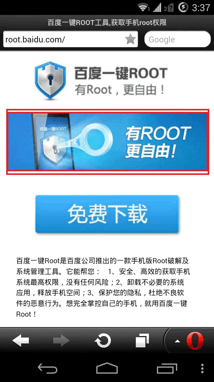 root app pc