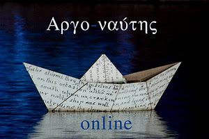 Aργοναύτης online