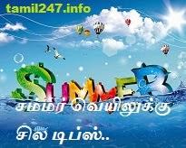 summer skin care tips in tamil