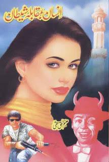 Insaan Bamuqabla Shetan Novel By Aleem ul Haq Haqi pdf