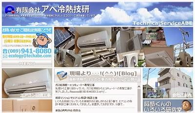 有限会社アベ冷熱技研ホームページ