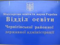 Відділ освіти Чернігівської РДА