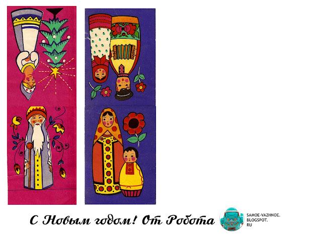 Гирлянда флажки своими руками СССР советские ёлочные новогодние скачать, распечатать