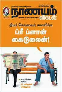 Nanayam Vikatan PDF Tamil magazine 20-10-2013 Free download online, latest week Nanayam Vikatan free download