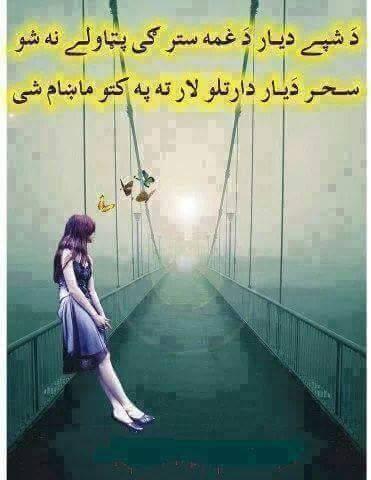 poetry world best pashto poetry pashto romantic but sad