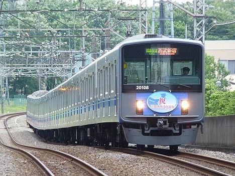 西武新宿線 拝島快速 西武新宿行き3 20000系(廃止)