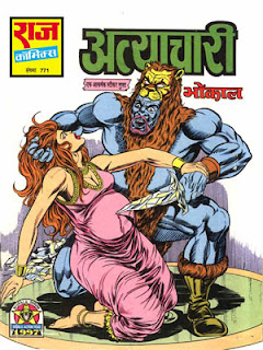 Atyachaari (Bhokal Hindi Comic)
