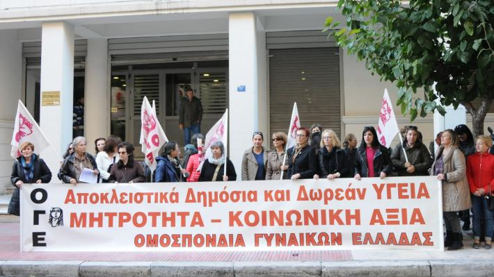 Αποτέλεσμα εικόνας για ΟΜΑΔΑ ΓΥΝΑΙΚΩΝ ΑΓΡΙΝΙΟΥ (μέλος ΟΓΕ)