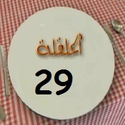 الحلقة 29 برنامج عيش اللحظة