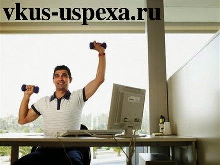 Офисная работа с пользой для здоровья, быть в тонусе от сидячей работы