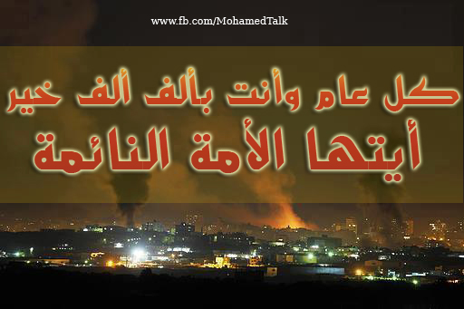 ****كل عام وانتم بخير**** Gaza+14-11+copy
