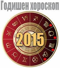 Годишен хороскоп 2015 за зодии Лъв, Дева, Везни, Скорпион