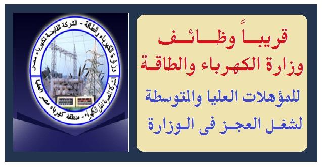 """قريباً - وظائف """" وزارة الكهرباء والطاقة """" للمؤهلات العليا والمتوسطة لشغل الوظائف الشاغرة"""