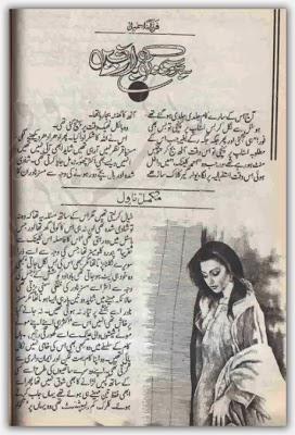 Sabz mausamon ki barishain Farzana Ismail