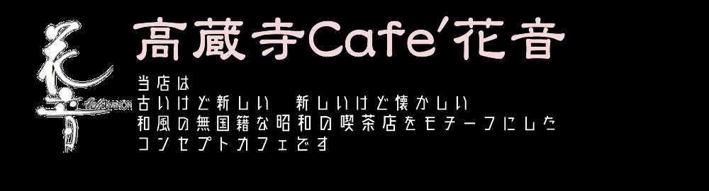 高蔵寺Cafe'花音