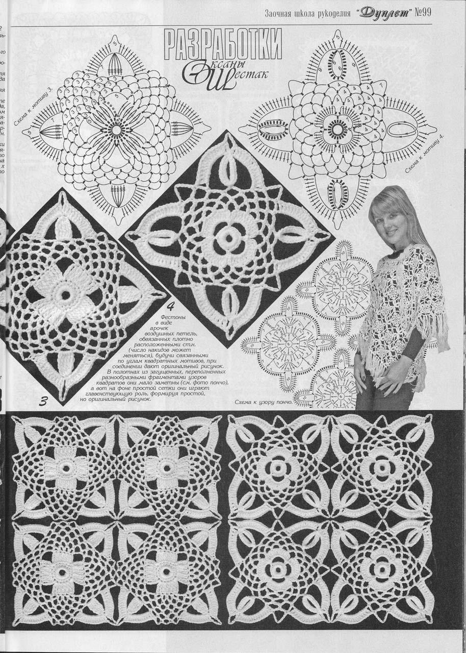 узоров для вязания спицами | Вязание