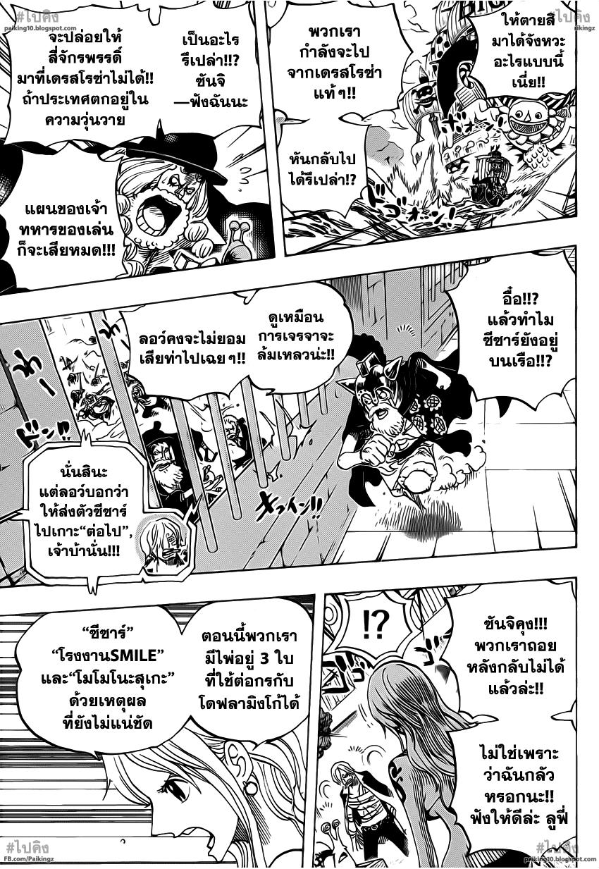 อ่านการ์ตูน One piece730 แปลไทย ไพ่ทั้ง 3 ใบ